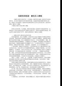 管�理�W�文-��新培�ξ�C制 激�l�T工��能