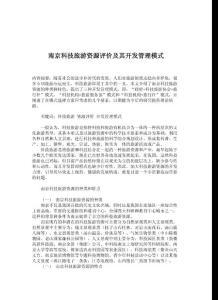 管理学论文-南京科技旅游资源评价及其开发管理模式