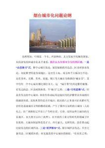 中国城市化城镇化资料汇编