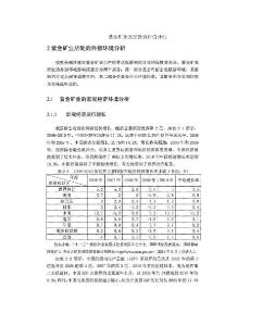 紫金矿业股票投资价值分析