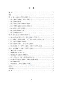 浅谈建筑施工企业成本控制管理(毕业论文)_secret