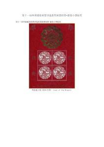 第十一届外国最佳邮票评选获奖邮票欣赏-最佳小型张奖
