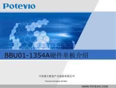 BBU01-1354A硬件单板介绍