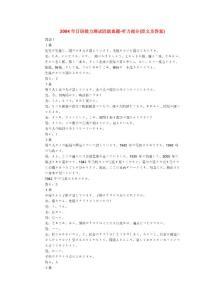 2004年日语能力测试四级真题-听力部分