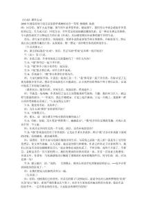 2008年湖南省初中语文课堂教学观摩研讨会一等奖 《社戏》课堂实录