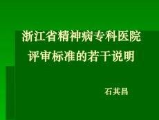 【精品】浙江省精神病专科医院22