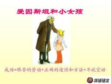 爱因斯坦和小女孩教学PPT课件苏教版语文五年级下册第18课
