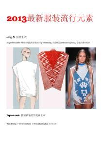 2013最新服装流行元素
