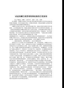 管理学论文-试述西藏行政管理特殊权限的行使原则