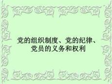 党的组织制度、党的纪律、党员的义务和权利【精选-PPT】
