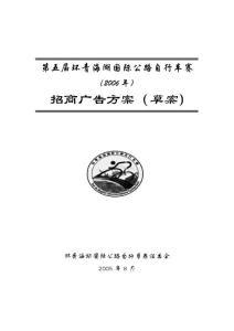2006第五届环青海湖国际公路自行车赛