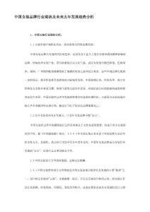 中国女装品牌行业现状及未来五年发展趋势分析