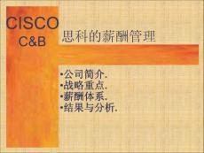 cisco思科的薪酬管理制度