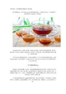 中医养生_节后喝养肝茶提高工作状态