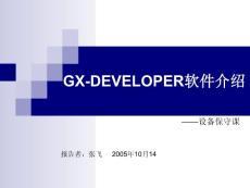 GX-DEVELOPER软件介绍