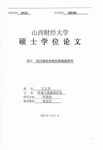 硕士论文:光污染防治的法律制度研究