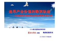 中国制药百强结构及药品零售市场分析(南方所)