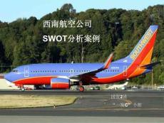 SWOT分析案例:西南航空公司