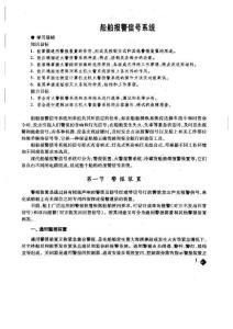 船舶报警信号系统介绍