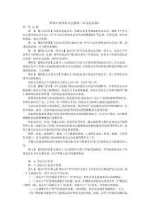 黑龙江省食品安全条例&#40..
