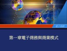 电子商务与商业模式ppt