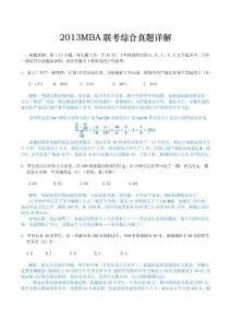 2013MBA联考综合真题详解