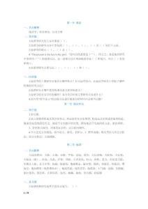 中国地质大学(武汉)地质学基础试题库