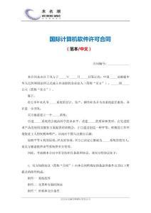 国际计算机软件许可合同(中文)
