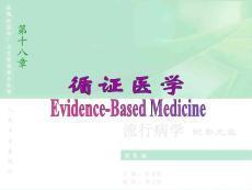 第十八章 循证医学