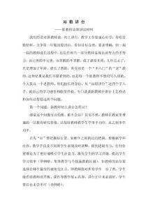 站稳讲台_幼儿/小学教育-爱心教育