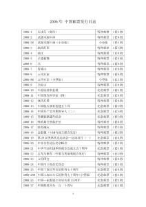 2006年中国邮票发行目录