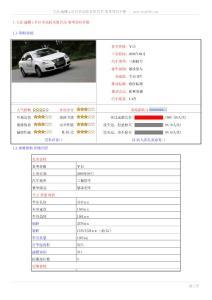 大众速腾14TSI 手动技术型汽车参考资料手册