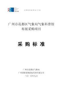 【精品】广州市花都区气象局气象科普馆布展采购项目94