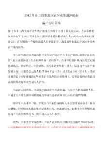上海就业落户新规