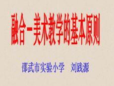 【精品】融合-美术教学的基本原则91