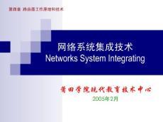 网络系统集成技术4