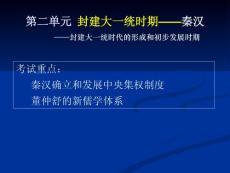 通史复习:中国古代史秦汉时期复习[课件]