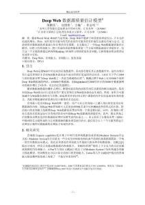 【论文推荐】DEEP WEB ..