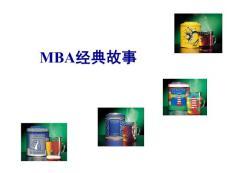 【精品】MBA经典故事79