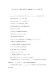 浙江2010年7月質量管理體系認證自考試題