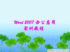 中文版Word 2007办公应用实训教程教学资料包-part2