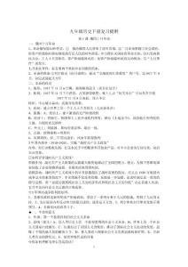 九年级历史下册复习提纲(全)