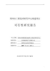 工程技术研究中心组建项目可行性研究报告
