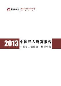 招商银行与贝恩咨询: 2013年中国私人财富报告 中国私人银行业:根深叶茂
