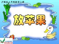 沪教版数学三年级上册《放苹果》课件