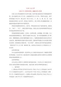 2014年天津工业大学工程管理(MEM)招生简章