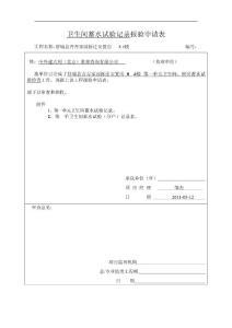 卫生间蓄水试验记录报验申请表