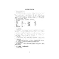 加氢裂化工艺技术规程