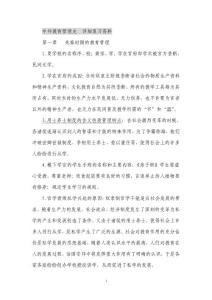 [管理学]自考_0445_中外教育管理史__详细复习资料