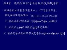 信号与系统分析 张华清 2003版第四章